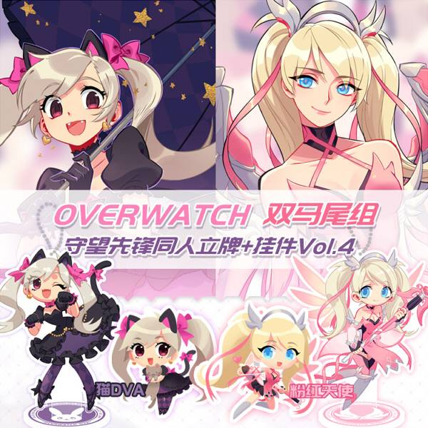 Pink mercy+ kitty D.VA Acrylic Stands & Charms  /OVERWATCH Peripherals BY:Ziyo  【PLEASE CHOOSE BONUS BUY PRODUCTS TO ADD CART, OR THE ORDER WILL BE NULL】 OVERWATCH 周邊 BY:Ziyo