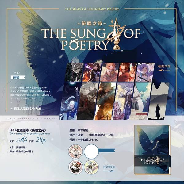 《傳唱之詩》 /Final Fantasy 14 畫集 BY:KINO/下野君/MU/愁音vhu/Aimo/Meru/玄貓自由/木曲/大嗝鴿/Seki/超怪異魂淡人格/赤羽/Rosette/西乙訓/木一/贏一/三尾樹/艾文(CrossOz) Final Fantasy 14 畫集 BY:KINO/下野君/MU/愁音vhu/Aimo/Meru/玄貓自由/木曲/大嗝鴿/Seki/超怪異魂淡人格/赤羽/Rosette/西乙訓/木一/贏一/三尾樹/艾文(CrossOz)
