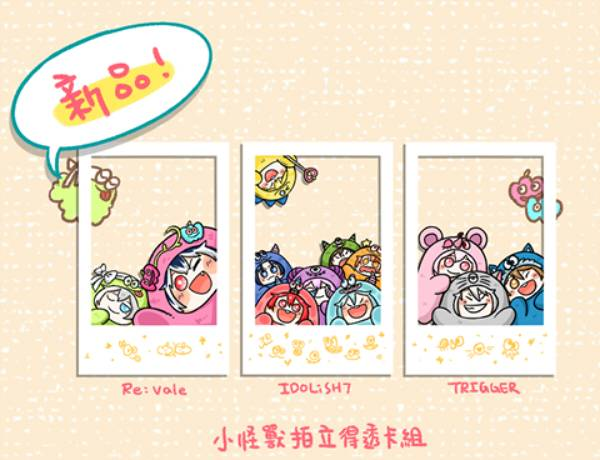 Little Monster PVC Cards Set /IDOLiSH7 Goods BY:呼呼花 IDOLiSH7 周邊 BY:呼呼花