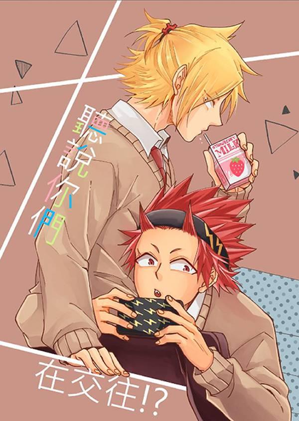 《聽說你們在交往!?》 /My Hero Academia Kirishima/Kaminari  Comic BY:夏麩(夏日穀倉)