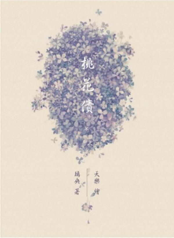 《桃花債》 /全職高手 雙花 文本 BY:璃央