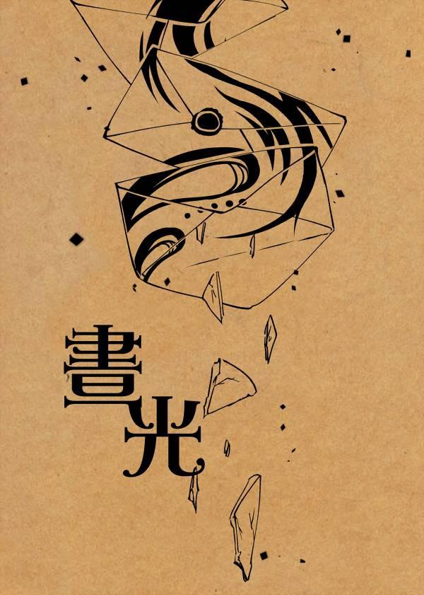 《晝光》 /特殊傳說 冰漾 文本 BY:荒煙蔓草 100