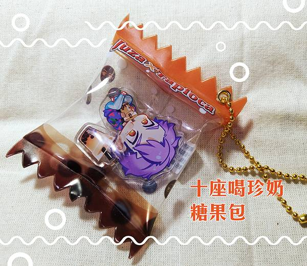 Jyuza Candy Pack Charm /A3! Goods BY:培根蛋餅