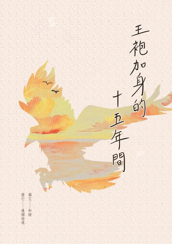 《王袍加身的十五年間》 /排球少年 影日 文本 BY:和緒(邊陲南境)