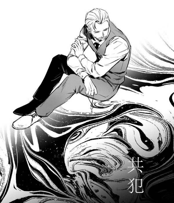 《共犯》 /怪獸與牠們的產地 GGAD 漫本 BY:澈(CYANCROWN)