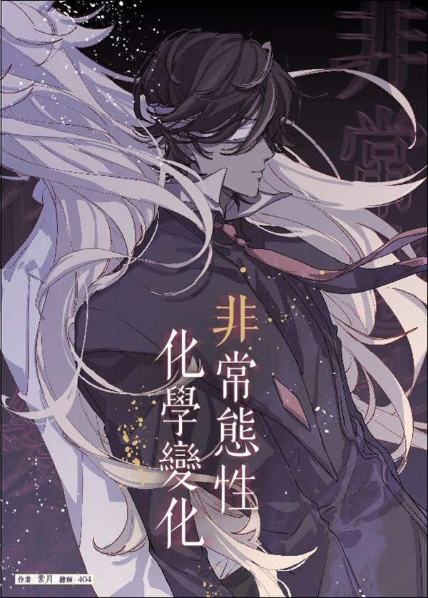 《非常態性化學變化》 /Cookie Run: Kingdom Madepresso Novel BY:紫月(絕望天堂)