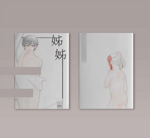 《姊姊》 /特殊傳說 冰漾 文本 BY:啊念