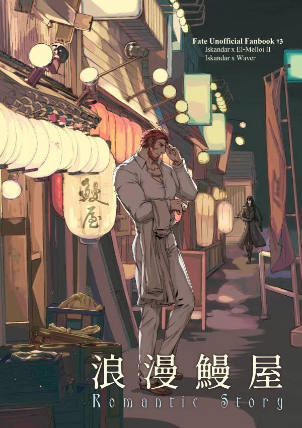 《浪漫鰻屋Romantic story》 /Fate/Grand Order Iskwaver(イスⅡ ) Comic BY:Heartilly/633(密西根爵士) Fate/Grand Order 帝二世 漫本 BY:Heartilly/633(密西根爵士)