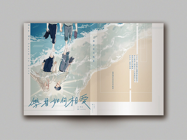 《學習如何相愛》 /特殊傳說 冰漾 文本 BY:啊念(奈米巨巨)