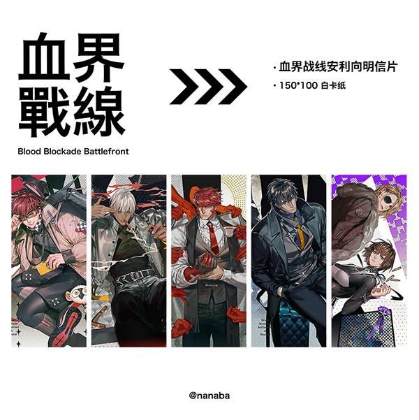血界戰線明信片組 /血界戰線 周邊 BY:納納巴