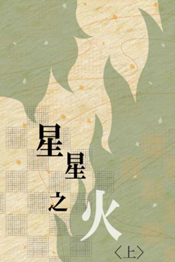 【預售商品,請勿選擇超商取貨付款!】《星星之火》 /鬼滅之刃 煉炭 文本 BY:Kirsche(迷航病院) 鬼滅之刃 煉炭 文本 BY:Kirsche(迷航病院)