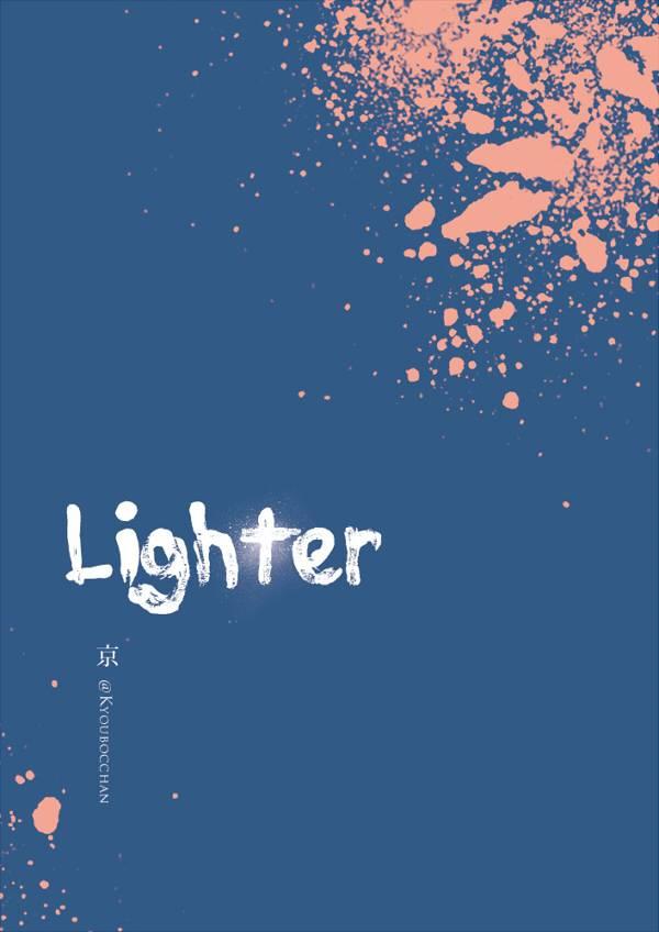 《Lighter》 /家庭教師HITMAN REBORN! 6927 文本 BY:京(沿海地帶) 家庭教師HITMAN REBORN! 6927 文本 BY:京(沿海地帶)