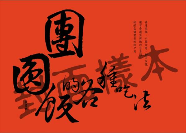 《團圓飯的各種吃法─嘯龍居的除夕夜》 /霹靂布袋戲 吞宵/封雪/螣赦/襲蓮/金紫/蒼翠/赭墨/皇悅/鷇夢/素還真各分身 文本 BY:NANAME(染柒厭) 霹靂布袋戲 吞宵/封雪/螣赦/襲蓮/金紫/蒼翠/赭墨/皇悅/鷇夢/素還真各分身 文本 BY:NANAME(染柒厭)