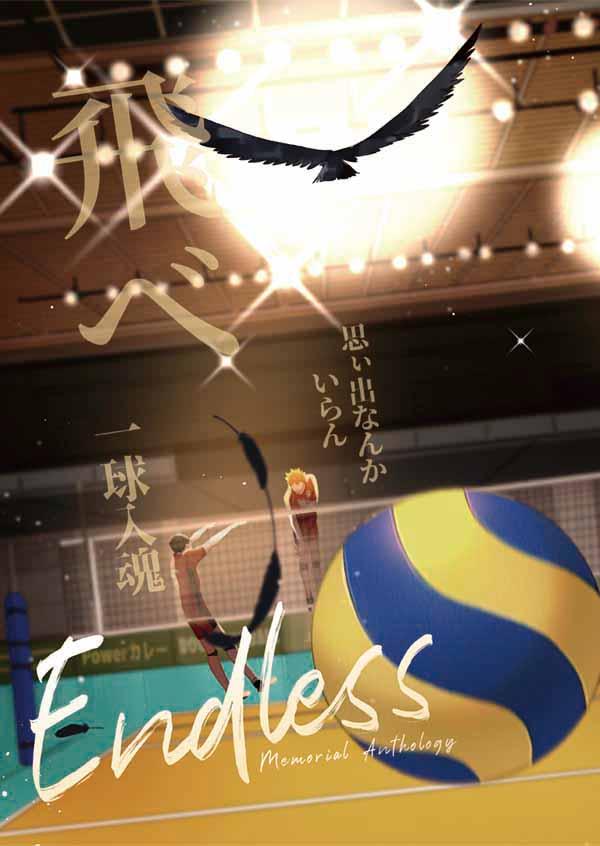 《Endless》 /Haikyu!! Illustration Book BY:Endless排球合本企劃部