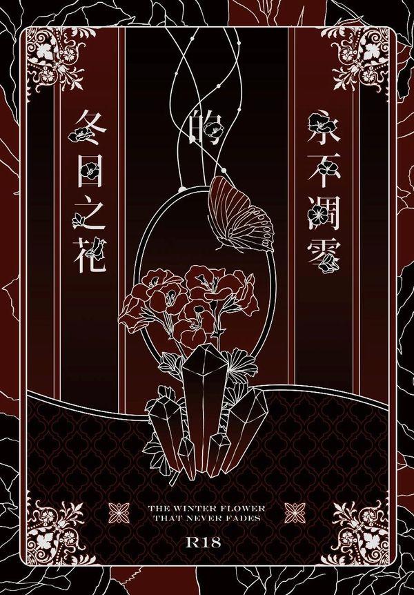 《永不凋零的冬日之花》 /特殊傳說 冰漾 文本 BY:鶇燁 30