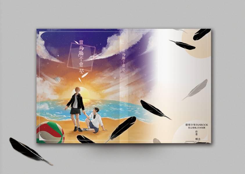 《當烏鴉不會飛》 /排球少年 影日 文本 BY:啊念