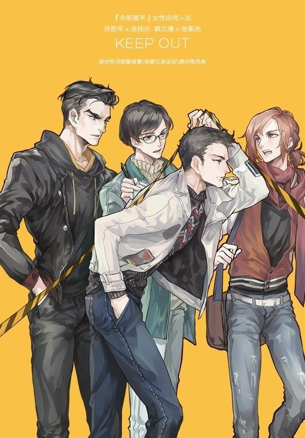 《KEEP OUT》 /The King's Avatar SunZheping/ZhangJiale/HanWenqing/ZhangXinjie Novel+Comic BY:櫻織/Adling/十五条