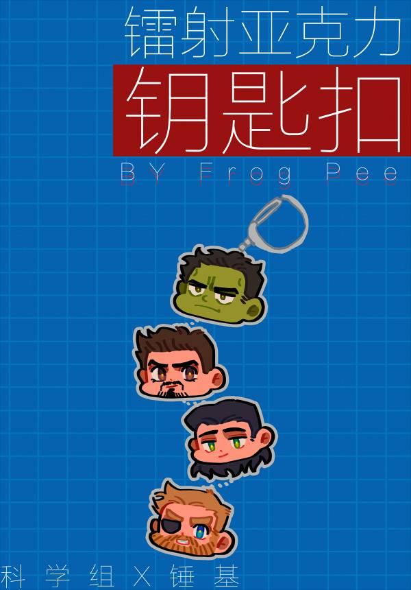 科學組+錘基壓克力串串吊飾 /復仇者聯盟 科學組/錘基 周邊 BY:Frog pee(Neverland) 復仇者聯盟 科學組/錘基 周邊 BY:Frog pee(Neverland)