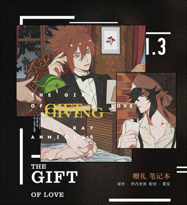 《The Gift Of Love》 /Aotu World Leishi/Anmixiu Novel BY:Dr_梓/AkirQ/砯/Ez/獄典/ATK/壺壺 凹凸世界 雷安 圖文本 BY:Dr_梓/AkirQ/砯/Ez/獄典/ATK