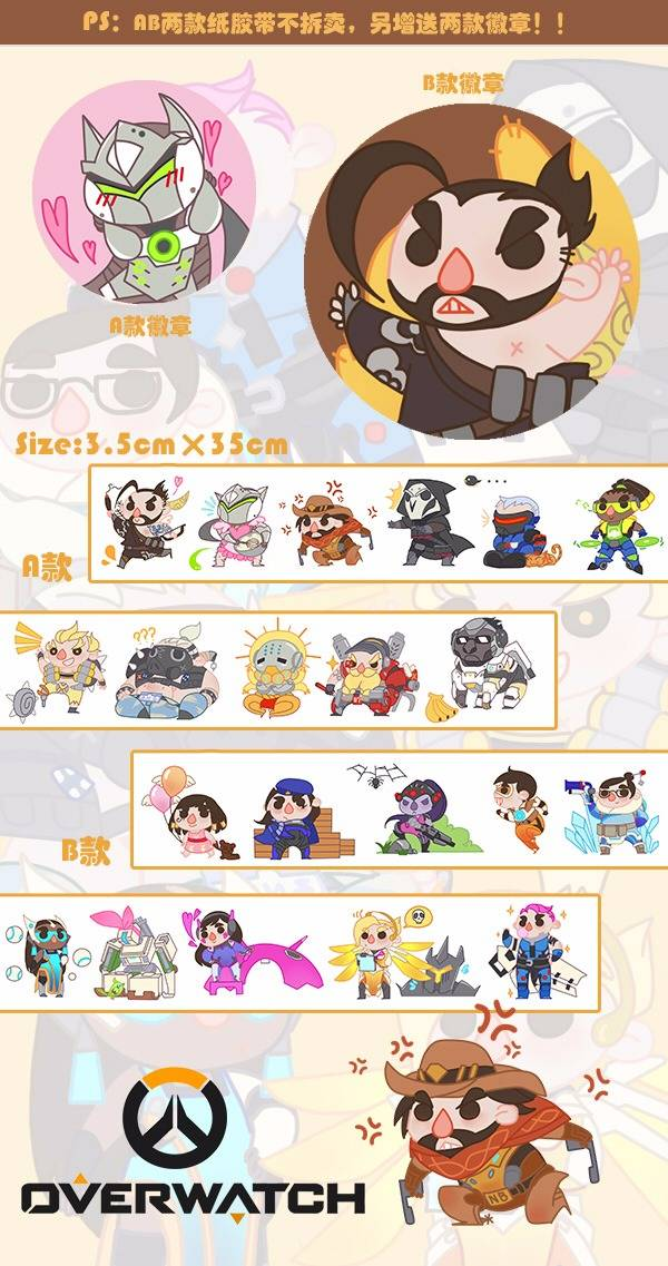 OW paper tapes + Pins /OVERWATCH goods BY:花坨坨(Neverland) OVERWATCH 周邊 BY:花坨坨(Neverland)