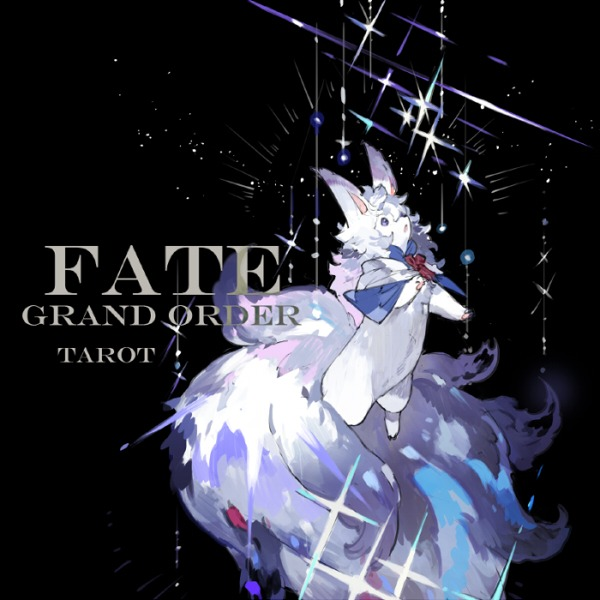 《Grand Order Tarot》Tarot /Fate/Grand Order Peripherals BY:STAR影法師 Fate/Grand Order 周邊 BY:STAR影法師
