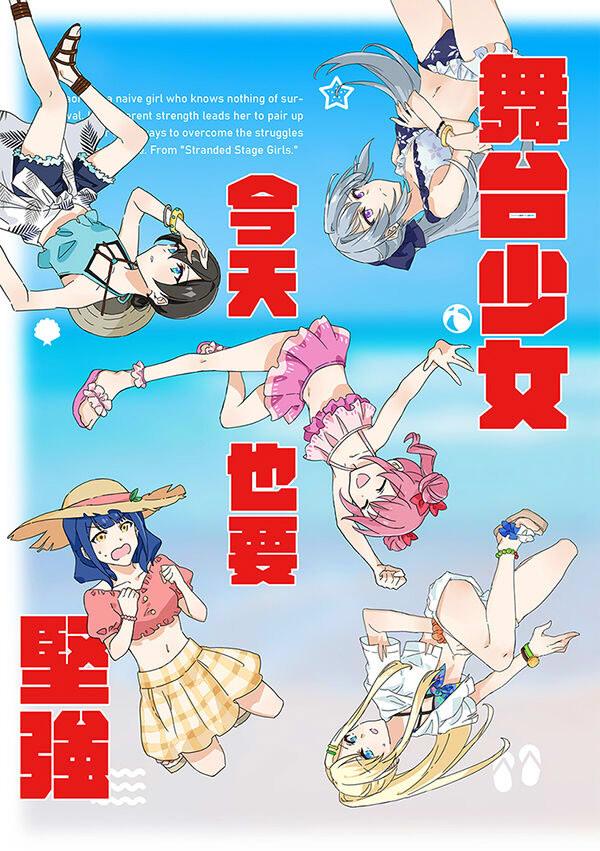 《舞台少女今天也要堅強》 /Revue Starlight Comic BY:若望(幻想失控)