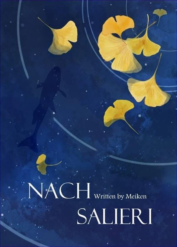 《Nach Salieri》 /Mozart, l'opéra rock/Real Person Slash  Mikele/Florent Novel BY:冥見 搖滾莫札特/RPS  莫薩(米札/Flo薩) 文本 BY:冥見