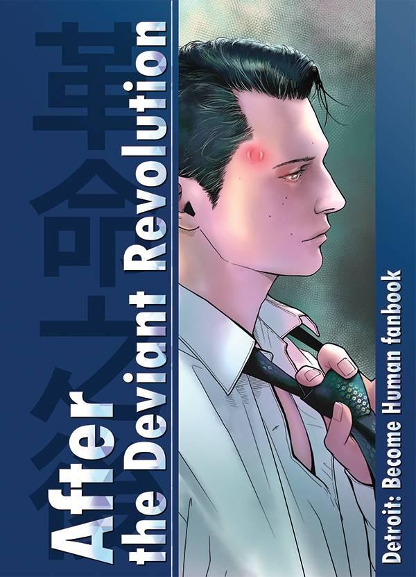 《After the Deviant Revolution-革命之後》 /Detroit : become human Hankcon/Markus/Simon Novel+Illustration Book BY:貓月/DAISY LIN(Dejavu) 底特律:變人 漢康/馬賽 圖文本 BY:貓月/DAISY LIN(Dejavu)