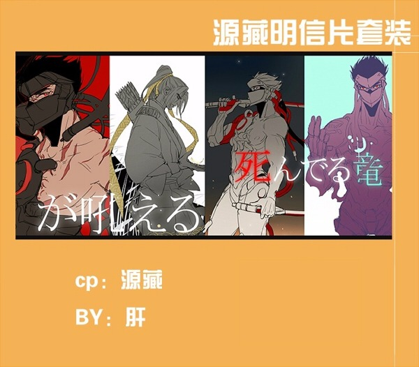 Shimadacest Postcards /OVERWATCH Shimadacest goods BY:鬥鹿野(肝付面白) OVERWATCH 源藏 周邊 BY:鬥鹿野(肝付面白)