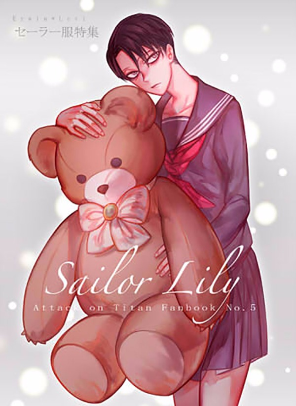 《Sailor Lily》 /進擊的巨人 團兵 漫本 BY:斯奧 進擊的巨人 團兵 漫本 BY:斯奧