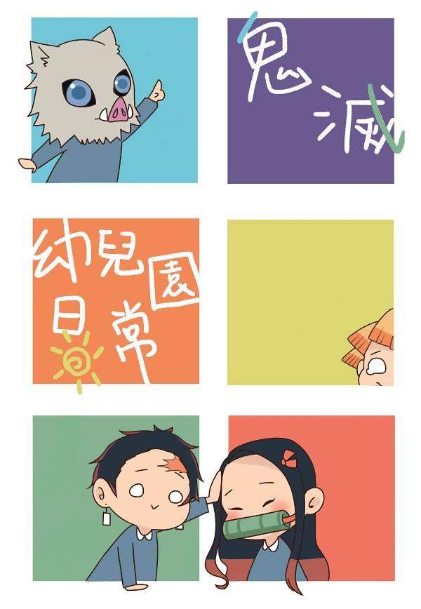 《鬼滅幼兒園日常》 /鬼滅之刃 漫本 BY:CY藝