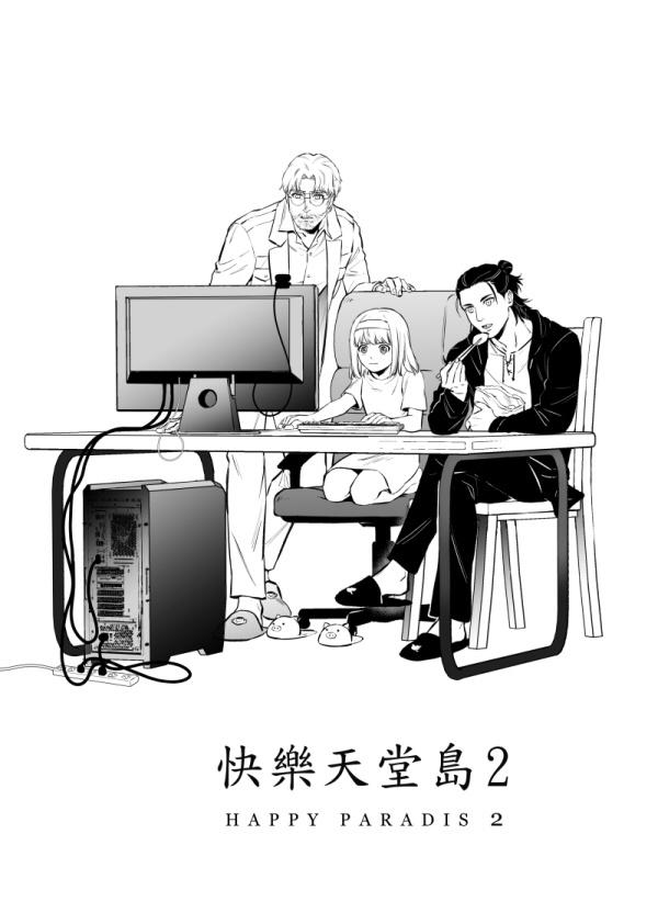 《快樂天堂島》2 /進擊的巨人 漫本 BY:澈(CYANCROWN)