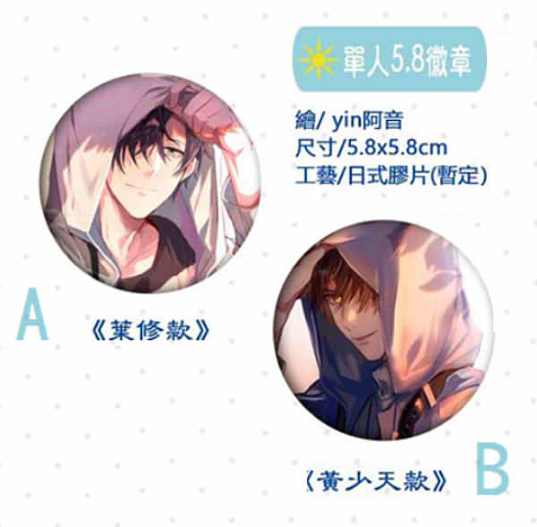 Ye xiu/Huang shao tian Pins /The King's Avatar Ye xiu/Huang shao tian Goods BY:Yin(阿音) 全職高手 葉黃 周邊 BY:Yin(阿音)