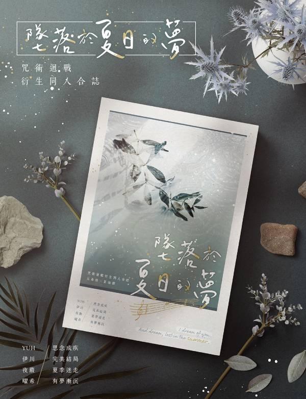 《墜落於夏日的夢》 /咒術迴戰 五夏 文本 BY:YUH/伊川/夜蒑/曜希