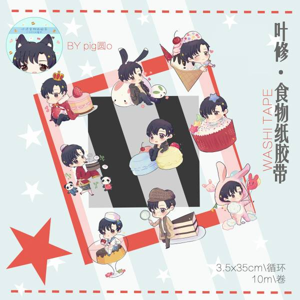 Dessert Ye Xiu Paper Tape /The King's Avatar Peripherals BY:Pig湯圓(Neverland) 全職高手 周邊 BY:Pig湯圓(Neverland)