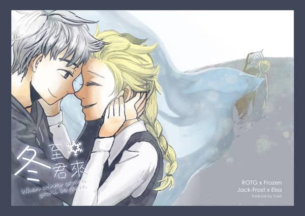 《冬至君來》 /Rise of the Guardians/Frozen Jack Frost/Elsa Comic BY:月稀