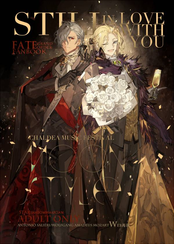 《STILL IN LOVE WITH YOU》 /Fate/Grand Order Salieri/Mozart Comic BY:STAR影法師 Fate/Grand Order 月球音樂家(薩莫) 漫本 BY:STAR影法師