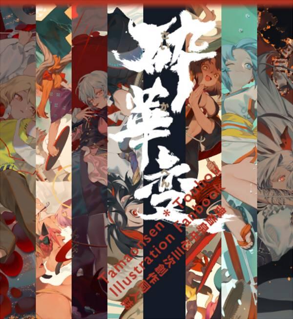【團購】《碎華變》(二刷) /東方Project 圖本 BY:REI 東方Project 圖本 BY:REI