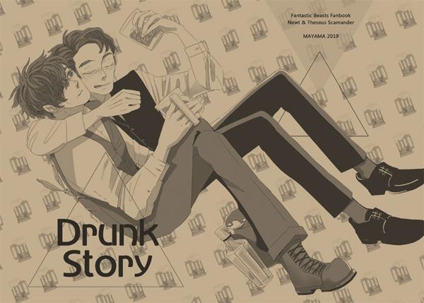 《DRUNK STORY》 /怪獸與牠們的產地 漫本 BY:MAYAMA牧 怪獸與牠們的產地 漫本 BY:MAYAMA牧