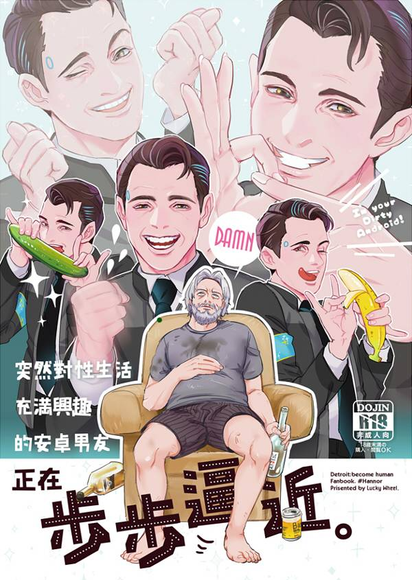 《My Android BF Who Gets Obsessed with Sexual Life Is Creeping Up On Me》(Chinese version)  /Detroit : become human Hankcon Comic BY:蝶Jan/阿寧(幸運轉輪) 底特律:變人 漢康 漫本 BY:蝶Jan/阿寧