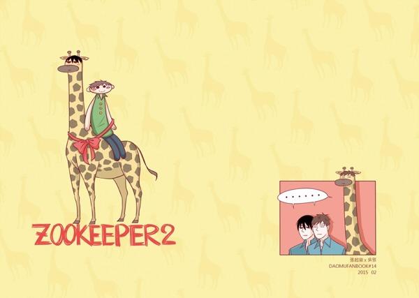 《ZOOKEEPER》II /盜墓筆記 瓶邪 漫本/周邊 By:呼呼花 盜墓筆記 瓶邪 漫本/周邊 By:呼呼花