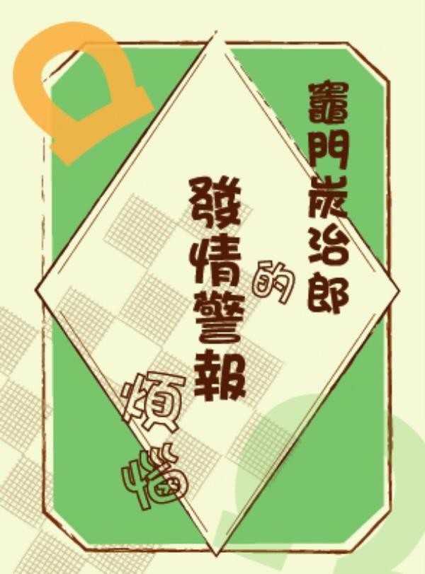 《竈門炭治郎的發情警報煩惱》 /鬼滅之刃 煉炭/杏炭 文本 BY:Kirsche(迷航病院)