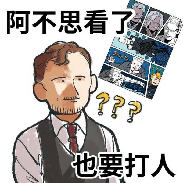 Albus will Hit you Sticker /Fantastic Beasts and Where to Find Them Grindeldore Peripherals BY:-79X(Neverland) 怪獸與牠們的產地 GGAD 周邊 BY:深海巨狗(Neverland)