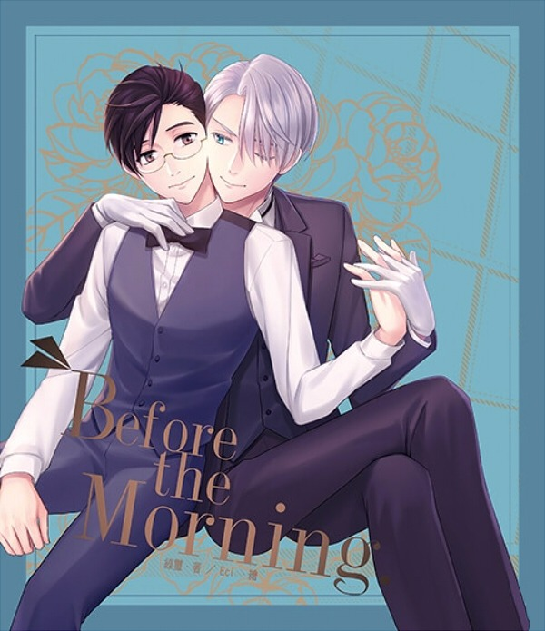 《Before the morning》 /冰上的尤里 維勇 文本 BY:綠璽 冰上的尤里 維勇 文本 BY:綠璽