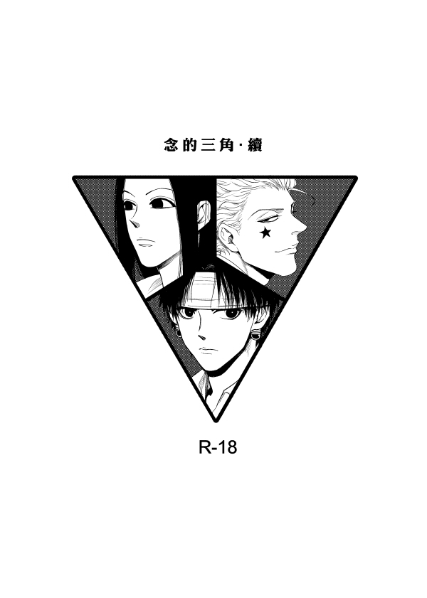 《念的三角》續 /全職獵人 西索/伊爾謎/庫洛洛 漫本 BY:萬世 全職獵人 西伊 漫本 BY:萬世