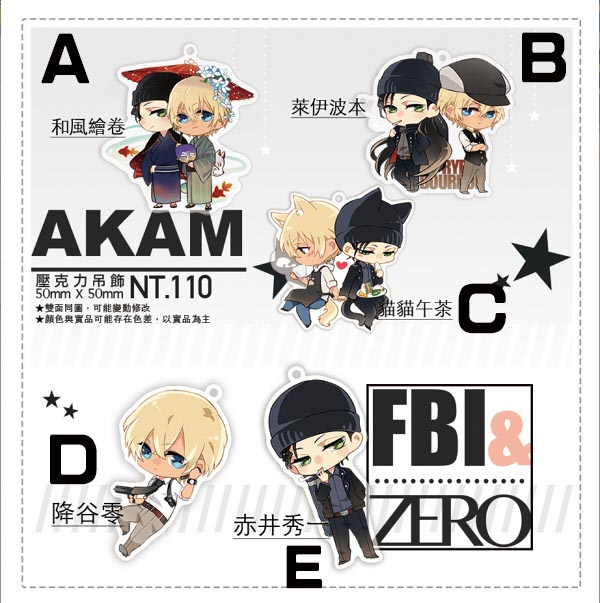 AKAM Acrylic Charms /Case Closed AkaiAmuro Goods BY:Rum(下旬) 名偵探柯南 赤安 周邊 BY:Rum(蘭姆)