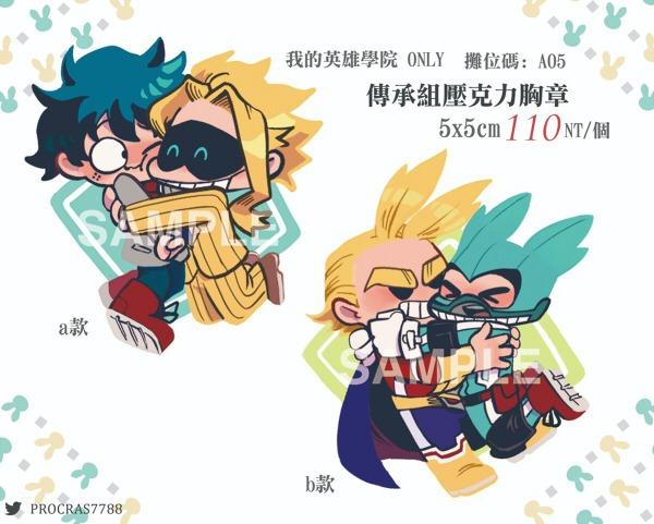 Izuoru Acrylic Pins /My Hero Academia Izuoru Peripherals BY:OMO 我的英雄學院 出歐 周邊 BY:OMO