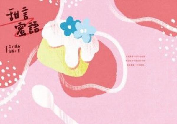 《甜言蜜語》 /全職高手 雙花(微喻黃/微林方) 文本 BY:璃央