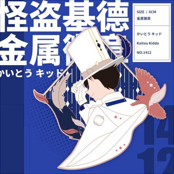Kaito Kiddo Mmetallic Pin /Magic Kaito 1412 Goods BY:Neverland