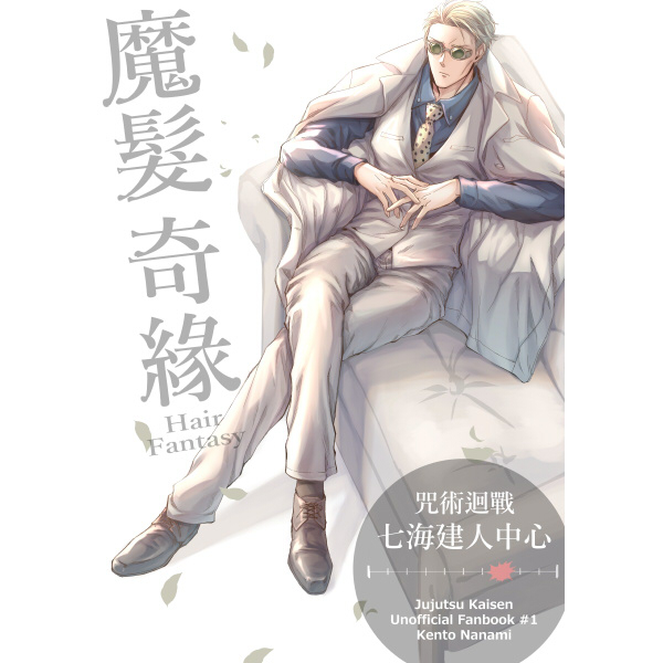 《魔髮奇緣Hair Fantasy》 /Jujutsu Kaisen Nanami main Comic BY:Heartilly/633(密西根爵士)